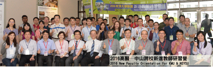 2016_New_Faculty.jpg
