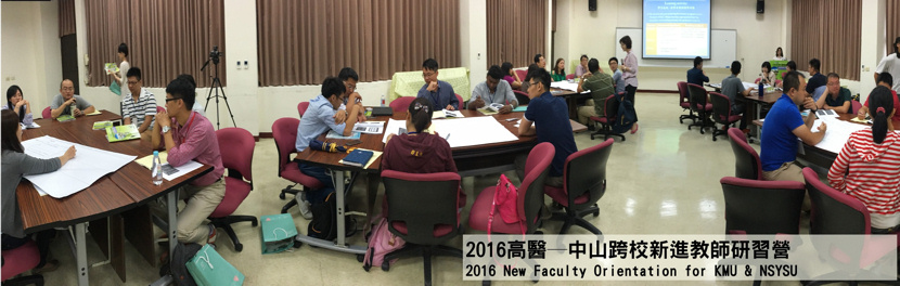 2016_New_Faculty_Orientation_for_KMU__NSYSU-1.jpg