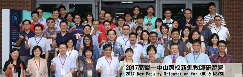 2017New_Faculty_Orientation_for_KMU__NSYSU-1.jpg