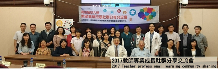2017_Teacher_professional_learning_community_sharing.jpg